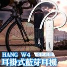HANG W4 4.1版 藍芽 單耳 耳機【手配88折任選3件】50小時待機 中文語音 附耳掛 充電線 3個月保固