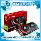 MSI 微星 GeForce® GTX 1070 GAMING X 8G顯示卡 ◤原廠完美四年保固◢◆支援虛擬實境 ◆支援 DirectX 12