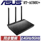 ASUS 華碩 RT-AC66U+/RT-AC66U PLUS 802.11ac 雙頻無線路由器