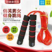 極速跳繩男女成人健身運動兒童學生跳繩中考專業繩子減肥【明天恢復原價】