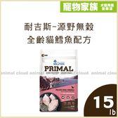 寵物家族-耐吉斯源野無穀全齡貓鱈魚配方15lb (6.8kg)