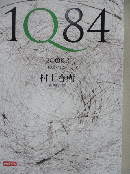 【書寶二手書T1/翻譯小說_IRB】1Q84 Book3_賴明珠, 村上春樹