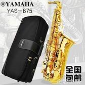 薩克斯 雅馬哈薩克斯風中音降E調YAS62型875型薩克斯管樂器樂隊初學 MKS生活主義