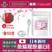 100%日本新田魚鱗膠原蛋白粉500公克/袋【美陸生技AWBIO】