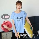 BabyShare時尚孕婦裝【CM1023】個性印花哺乳衣 短袖 孕婦裝 哺乳衣 餵奶衣