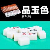 便攜旅行迷你小麻將牌旅遊精品帶折疊木桌牌尺igo 寶貝計畫