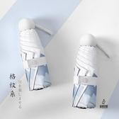兩用口袋簡約晴雨傘太陽傘防曬防紫外線女遮陽傘【愛物及屋】