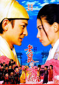 【百視達2手片】老鼠愛上貓 (DVD)