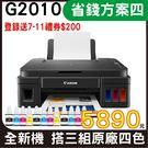 【搭原裸GI-790 四色三組】Canon PIXMA G2010 原廠大供墨複合機 登入送好禮