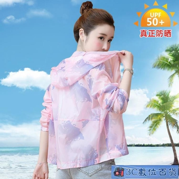 夏季短款防曬衣女2021新款防紫外線透氣長袖戶外迷彩防曬服薄外套 3C數位百貨