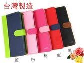 【彩虹系列】HTC ONE E8 側掀式 手機套 皮套 保護套