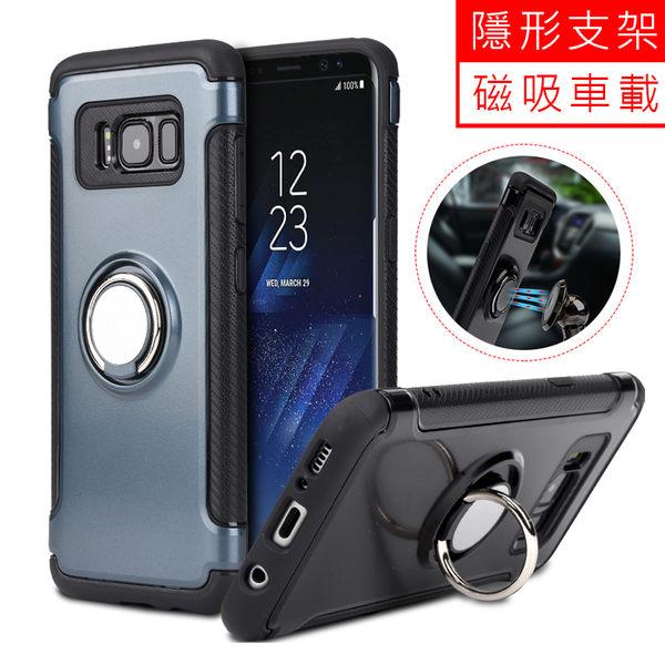 三星 Galaxy S8 保護套 S8 Plus 手機殼 金屬指環扣 磁吸式車載引磁片 指環支架 全包 矽膠套 鎧甲系列