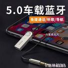 車載aux藍芽接收器USB汽車音頻轉音箱接音響家用免提通話適配器無線藍芽棒3.5mm