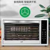220V商用干果機 大容量食品烘干機 家用蔬菜水果零食肉類風干機 CJ6437『易購3c館』