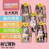 【殿堂寵物】nutram紐頓 均衡健康系列  S2/S6/S7/S9/S10  2.72kg