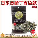 ◆MIX米克斯◆日本長崎.丁香魚乾40g,豐富天然DHA、EPA等營養素,貓咪最愛