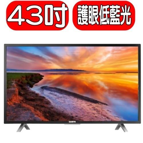 SAMPO聲寶【EM-43AT17D】43吋低藍光LED液晶電視