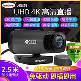 電腦攝像頭 組裝電腦臺式4K高清攝像頭筆記本直播網課視頻美顏帶麥克風補光燈