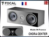 法國製 FOCAL CHORA CENTER 中央聲道(中置喇叭) 黑色