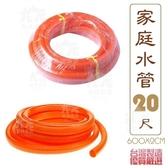 【九元生活百貨】家庭水管/20尺 塑膠水管 橘色水管 PVC水管