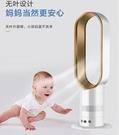 【當天發貨】16寸無葉風扇 家用省電風扇...