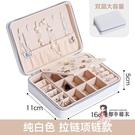 首飾收納盒 便攜首飾盒收納盒耳釘盒INS風項鍊戒指盒耳飾耳環盒子手飾品精致