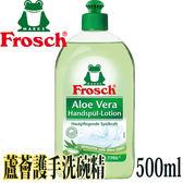 Frosch德國小綠蛙 溫和蘆薈洗碗精500ml