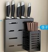 筷籠 筷子簍免打孔置物架家用瀝水筷籠筷子筒廚房壁掛式餐具勺子收納盒【快速出貨八折下殺】