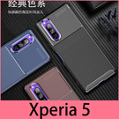 【萌萌噠】SONY Xperia 5 II /Xperia 5 (6.1吋) 時尚經典商務新款 碳纖維紋 創意甲殼蟲 全包軟殼 手機殼