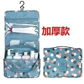 【超取399免運】便攜大容量掛鉤旅行出差用品洗漱包 防水化妝包 收納包