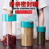 密封罐 真空咖啡豆保鮮罐零食塑料茶葉罐防潮器具儲藏罐 快速出貨