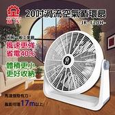 【晶工牌】20吋渦流空氣循環扇 JK-120H
