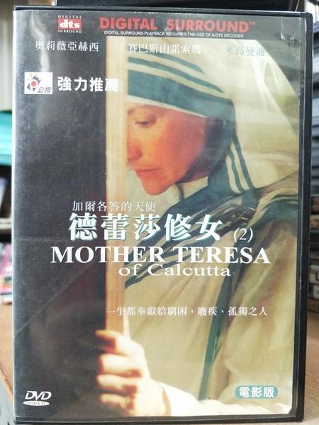 挖寶二手片-0B02-110-正版DVD-電影【加爾各答的天使 德蕾莎修女2】-奧莉薇亞赫西 米高曼迪