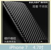 iPhone 7 (4.7吋) 禦系列 碳纖維紋 全包 輕薄 防水 防刮 保護套 保護殼 手機套 手機殼 背殼 外殼