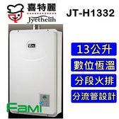 【fami】喜特麗 瓦斯熱水器 JT H1332  13公升 FE強制排氣瓦斯熱水器