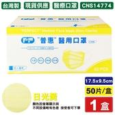普惠 醫療口罩(日光黃)-50入 (台灣製 CNS14774 成人口罩) 專品藥局【2016306】