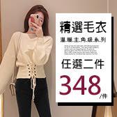 精選毛衣任選二件,一件只要348元!
