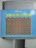 【書寶二手書T5/少年童書_YCO】3D狄斯奈樂園_N.E.THING EN