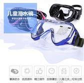 浮潛三寶潛水鏡呼吸管套裝全干式 器面罩游泳眼鏡裝備 娜娜小屋