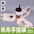 ※圖案隨機※手提帆布飲料袋 環保袋 飲料袋 收納袋  【YB032】便攜輕巧環保