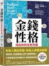 金錢性格:找出你的生財天賦【城邦讀書花園...