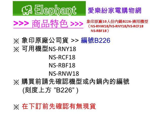 【公司貨】象印原廠內鍋 B226-適用機型〈NS-RNW18/NS-RNY18/NS-RCF18/NS-RBF18)**這是賣內鍋喔!**