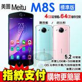 美圖 M8S 4G/64G 標準版 5.2吋 自拍神器 智慧型手機 0利率 免運費