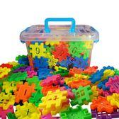 數字方塊積木男孩拼裝益智玩具3-4-5-6周歲女孩拼插智力拼圖  居家物語