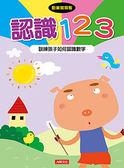 動筆寫寫看:認識123【練習本】
