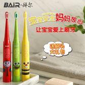 電動牙刷 拜爾兒童電動牙刷充電式聲波防水小孩寶寶軟毛自動牙刷3-6-12歲 二度