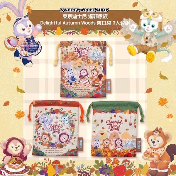 (現貨&樂園實拍) 日本限定 東京迪士尼 達菲家族 Delightful Autumn Woods 收納袋 / 束口袋3入套組