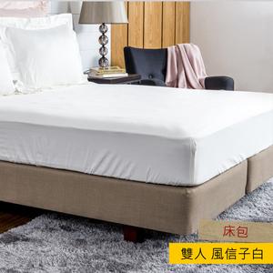 HOLA 托斯卡素色純棉床包雙人風信子白