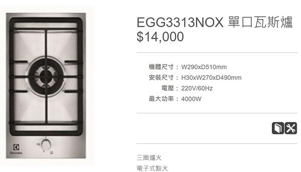 【甄禾家電】瑞典 Electrolux 伊萊克斯 EGG3313NOX 單口瓦斯爐 廚房設備 進口精品