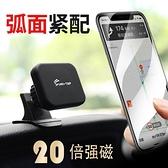 汽車手機架車載支架支撐架中控台磁吸貼多功能車用磁力直視手機座 樂活生活館